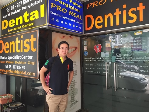 歯科医院見学