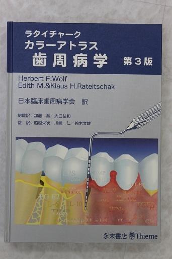 歯周病教科書